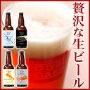 城崎温泉の地ビール クラフトビール ギフトセット(330ml...