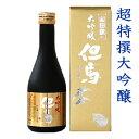 【敬老の日】日本酒ギフト 大吟醸 但馬 極上 300ml