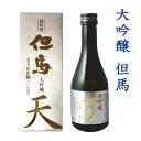 【バレンタイン】日本酒ギフト 大吟醸 但馬「天」 300ml【此の友酒造】