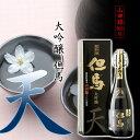 【敬老の日】日本酒ギフト 大吟醸 但馬「天」 720ml【此の友酒造】