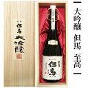 【バレンタイン】日本酒ギフト 大吟醸 但馬 至高 720ml 木箱入り【此の友酒造】