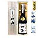 【敬老の日】金賞受賞酒 大吟醸 但馬 720ml 日本酒 ギフト