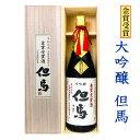 【敬老の日】金賞受賞酒 大吟醸 但馬 1800ml 日本酒 ギフト