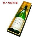 【バレンタイン】名入れ日本酒ギフト 感謝状 但馬 1800ml【楽ギフ_名入れ】【送料無料】