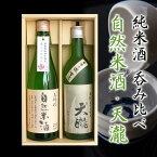 自然米酒&天瀧