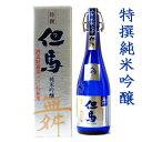 【バレンタイン】日本酒ギフト 純米吟醸 但馬「舞」 720ml