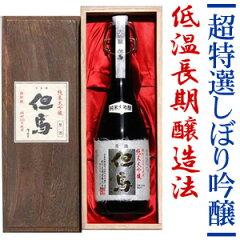 但馬流低温長期醸造法!【お中元】日本酒ギフト 超特撰純米大吟醸 但馬 720ml