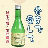 日本酒 特撰純米吟醸 生貯蔵酒 骨まで愛して 300ml05P20Sep14