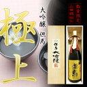 【お年賀】日本酒ギフト 大吟醸 但馬 極上 1.8L 木箱入り【此の友酒造】