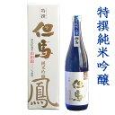【バレンタイン】日本酒ギフト 特撰純米吟醸 但馬「鳳」 720ml
