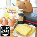カステラ&卵&卵かけご飯醤油セット【送料無料】