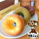 【残暑お見舞い】チョコ スイーツ ドーナツ 選べる10個【送料無料】 その1