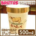 【お歳暮】アイスクリーム 濃厚ミルクジェラート(500ml)【お徳用】