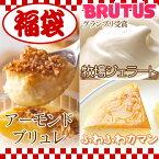 【福袋】スイーツアイスプリンチーズケーキ【送料無料】
