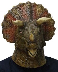 送料無料 パーティーグッズ 仮装衣装/ ラバーマスク トリケラトプス 恐竜【RCP】