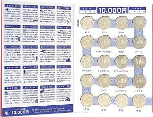 10万円貯まる本(世界一周)