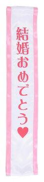 【メール便対応1個まで】宴会タスキ 結婚おめでとう タスキ たすき 宴会 司会者 タスキ 新婦 タスキ
