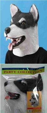アニマルマスク シベリアンハスキー かぶりもの 犬 イヌ 動物マスク 動物のかぶりもの