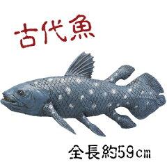 送料無料 メガシーラカンス 巨大生物標本シリーズ いたずらグッズ 巨大魚 生きた化石 パーティ…