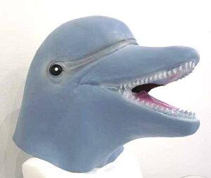 パーティーグッズ 仮装衣装/ アニマルマスク イルカ いるか 海豚【かぶりもの】/ものまね・なりきり 【RCP】【はこぽす対応商品】