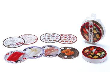 【メール便対応1個】寿司トランプ 54種類のいろんな寿司で楽しめる4つのゲーム&お魚知識 おもしろ雑貨 面白グッズ ゲーム