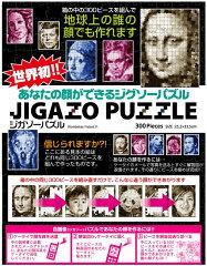 ギフト・パーティーグッズ・テンヨープレゼント付/JIGAZO PUZZLE ジガゾーパズル 世界初あなた...