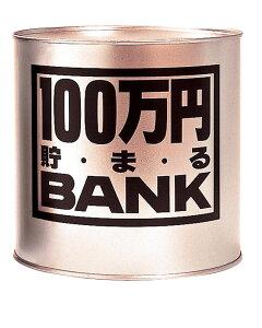 100万円貯まるBANKゴールド