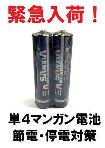 【緊急入荷!!】単3マンガン電池2本セット【震災・防災グッズ】【ポイント倍付0805-07】