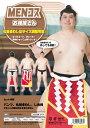 MENコス お相撲さん 男装 変身 メンズ 衣装 コスプレ 仮装 コスチューム 2