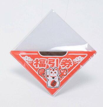 【メール便対応5個まで】三角くじ 五等折り 10枚入り パーティーグッズ ビンゴ 景品 抽選 販促品