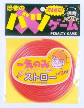 【メール便対応2個まで】一気のみストロー ピンク パーティーグッズ 罰ゲーム 宴会ゲーム 長いストロー