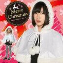 フード付きケープ(白) お揃いクリスマス レディース クリスマス コスチューム コスプレ サンタ サンタクロース 衣装