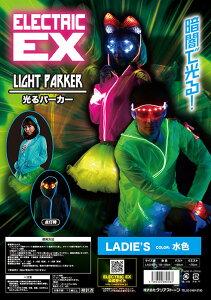 ELEX光るパーカー水色女性用レディース仮装コスチューム