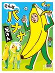 そんなバナナ兄さん 着ぐるみ コスプレ 野菜 バナナ コスプレ 着ぐるみ 皮むき ハロウィン イベント 集団仮装 コスチューム