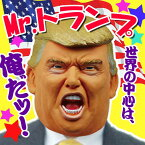 なりきりマスク Mr.トランプ ドナルド・トランプ アメリカ大統領マスク ものまね なりきり 有名人 変装マスク かぶりもの