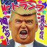 パーティーグッズ仮装衣装/なりきりマスクMr.トランプものまね・なりきり有名人変装マスクかぶりもの【P06May16】