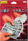 パーティーグッズ 手品 マジック マネーショック(一万円札)