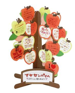 色紙 よせがき メッセージツリー3 りんご おもしろ寄せ書き色紙 送別会 お別れ会 卒業 誕生日 結婚 ウェデイングのプレゼント