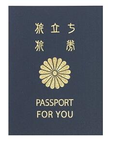 メモリアルパスポート