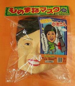 【2月下旬入荷予約】なりきりマスク頑張れ小池さん東京都知事マスク小池百合子ものまねマスクなりきり有名人変装マスクかぶりもの
