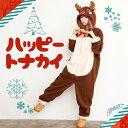 送料無料 ハッピートナカイ お揃いクリスマス サンタクロース衣装 着ぐるみ クリスマス トナカイ 衣装 コスチューム コスプレ