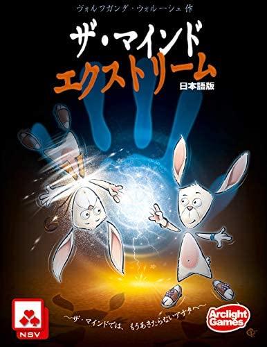 ザ・マインド:エクストリーム 日本語版 ゲーム カードゲーム ボードゲーム パーティ 盛り上げ お祝い お誕生日 プレゼント ギフト
