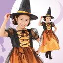 ハロウィンプレゼント付 メロディドレス オレンジ 120 キッズ 女の子 ハロウィン 魔女 衣装 コスチューム 変装 プリンセス 仮装