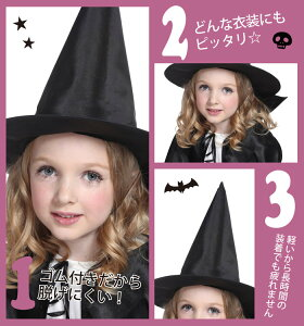 アングルハットウィッチ(子供)魔女の帽子【RCP】【15-Jul】【18-Jul】