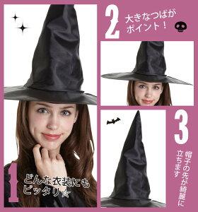 アングルハットウィッチ(大人)魔女の帽子【RCP】【15-Jul】【18-Jul】