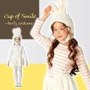 COS ホワイトラパン140 キッズ ハロウィン 衣装 ガールズ ハロウィン 仮装 衣装 コスチューム コスプレ