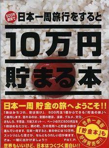 レビューを書いて後日使える300円クーポンプレゼント!貯金箱・BANK・銀行・ATM