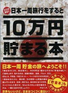 10万円貯まる本(日本一周版)