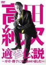 高田純次 適当伝説~序章・勝手にやっちゃいました~【DVD】【05P24sep10】