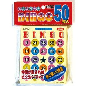 エンゼルビンゴカード50枚